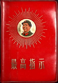 Little_red_book